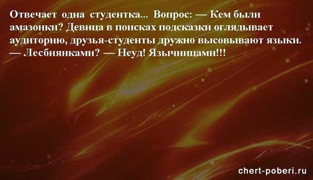 Самые смешные анекдоты ежедневная подборка chert-poberi-anekdoty-chert-poberi-anekdoty-43070412112020-12 картинка chert-poberi-anekdoty-43070412112020-12
