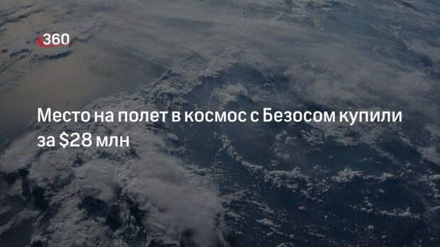 Место на полет в космос с Безосом купили за $28 млн