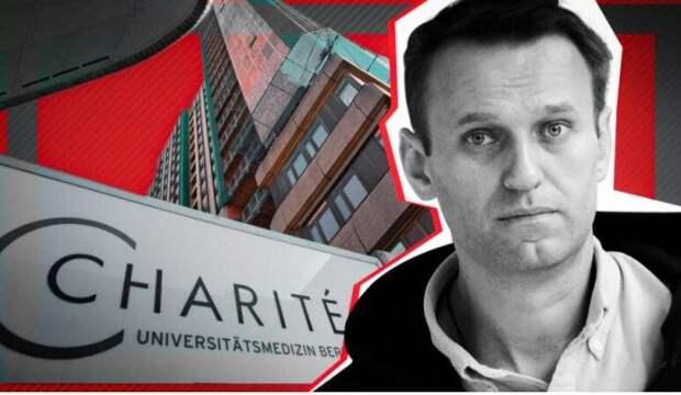 Германия передала результаты проб Навального ОЗХО