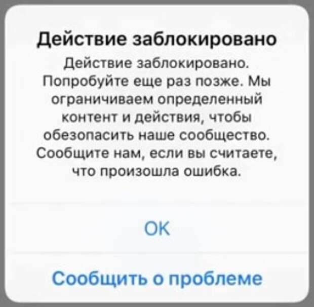 клиенты инстаграм - блокировка