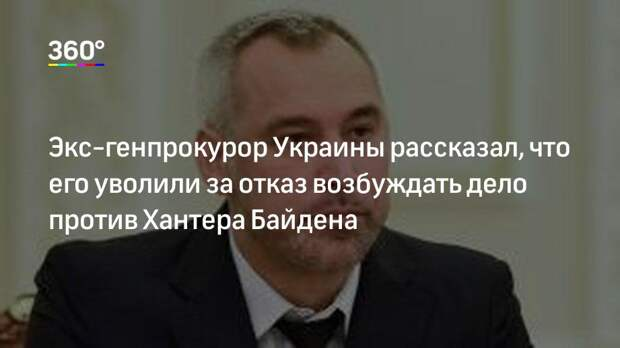 Экс-генпрокурор Украины рассказал, что его уволили за отказ возбуждать дело против Хантера Байдена