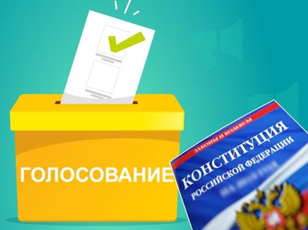 Голосование по поправкам в Конституцию-2020. Все, что нужно знать ...