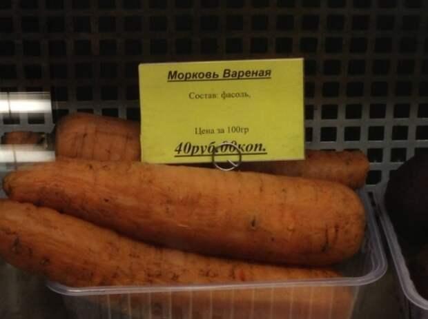 а я думал в составе моркови морковь