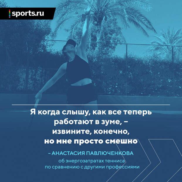 Павлюченкова пережила кризис из-за ранних успехов и прорвалась в финал «Большого шлема» в 29. Ее интервью про нервы, выгорание и носки со Спанс Бобом – любовь