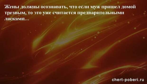 Самые смешные анекдоты ежедневная подборка chert-poberi-anekdoty-chert-poberi-anekdoty-25550327112020-13 картинка chert-poberi-anekdoty-25550327112020-13