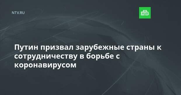 Путин призвал зарубежные страны к сотрудничеству в борьбе с коронавирусом