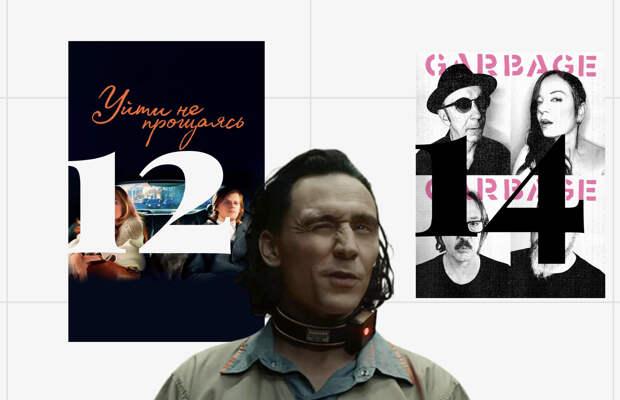 Чем заняться дома: новые Garbage, продолжение «Люпена» и дебют «Локи»