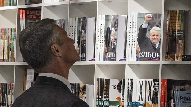 Ельцин-центр разместят в Москве со всеми удобствами