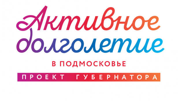 Клубы «Активное долголетие» откроются в Подмосковье до 1 марта 2020 года