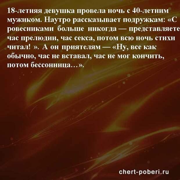 Самые смешные анекдоты ежедневная подборка chert-poberi-anekdoty-chert-poberi-anekdoty-39150303112020-20 картинка chert-poberi-anekdoty-39150303112020-20