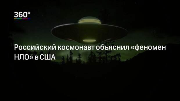 Российский космонавт объяснил «феномен НЛО» в США