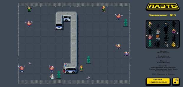 Российские разработчики выпустили игру «ПАЗТЬ». Это как «Змейка», только нужно автозаком поедать протестующих