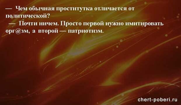 Самые смешные анекдоты ежедневная подборка chert-poberi-anekdoty-chert-poberi-anekdoty-50010606042021-17 картинка chert-poberi-anekdoty-50010606042021-17
