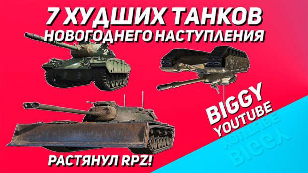 7 худших танков новогоднего наступления world of tanks   wot олень обзор