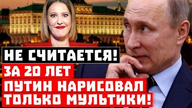 Не считается, кругом всё плохо! Путин за 20 лет нарисовал только мультики!