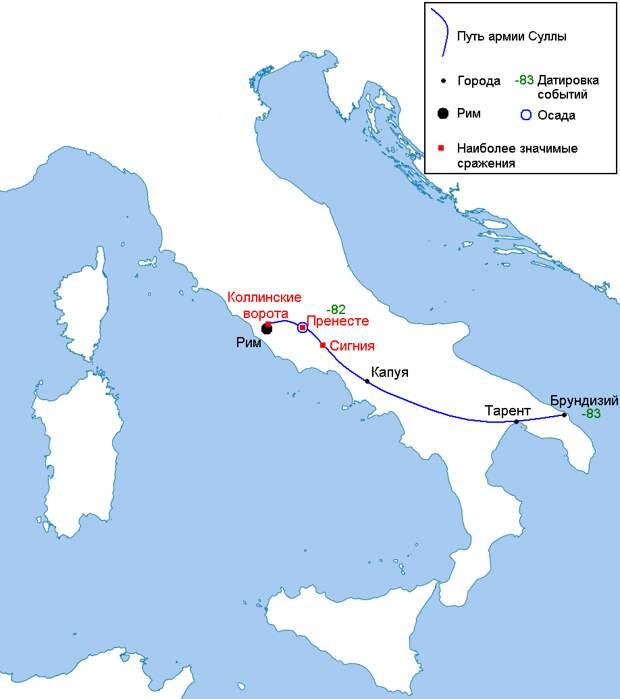 Гражданская война 83–82 годов до н. э. в Италии - Последний диктатор республиканской эпохи   Военно-исторический портал Warspot.ru
