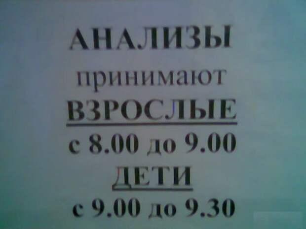 1453971829_medfotoprikoly-17
