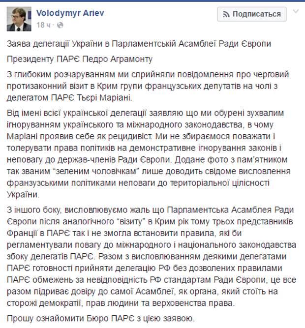 Украина скорбит и пишет письма из-за приезда французов в Крым