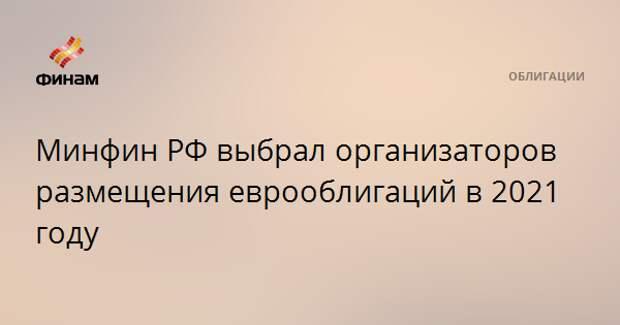 Минфин РФ выбрал организаторов размещения еврооблигаций в 2021 году