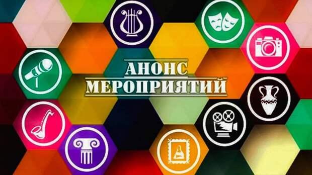 План культурно-массовых и спортивных мероприятий со 2 по 8 августа 2021 года