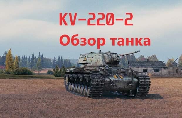 Лучший тяж на пятом уровне. Обзор на КВ-220-2