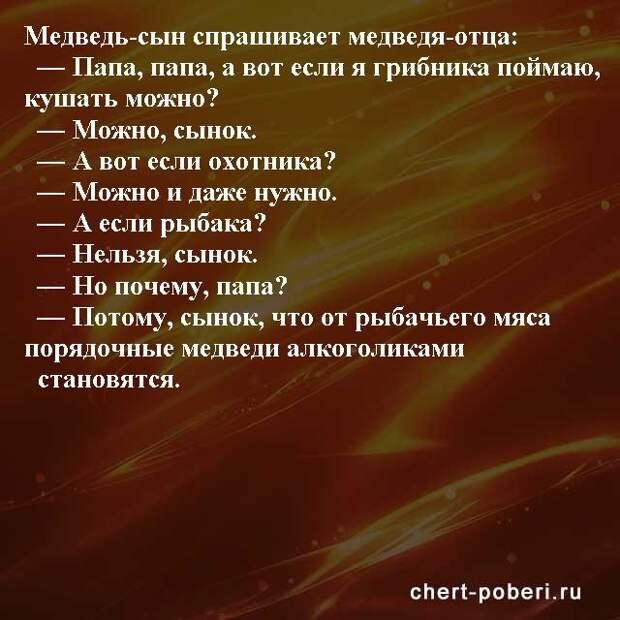 Самые смешные анекдоты ежедневная подборка chert-poberi-anekdoty-chert-poberi-anekdoty-09060412112020-2 картинка chert-poberi-anekdoty-09060412112020-2