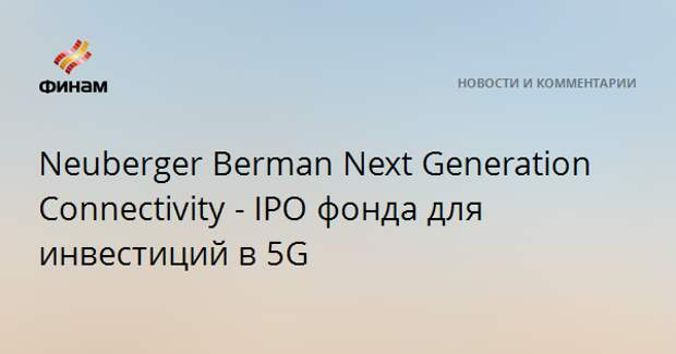 Neuberger Berman Next Generation Connectivity - IPO фонда для инвестиций в 5G
