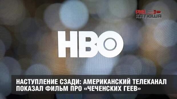 Наступление сзади: американский телеканал показал фильм про «чеченских геев»