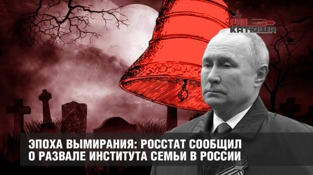 Эпоха вымирания: Росстат сообщил о развале института семьи в России