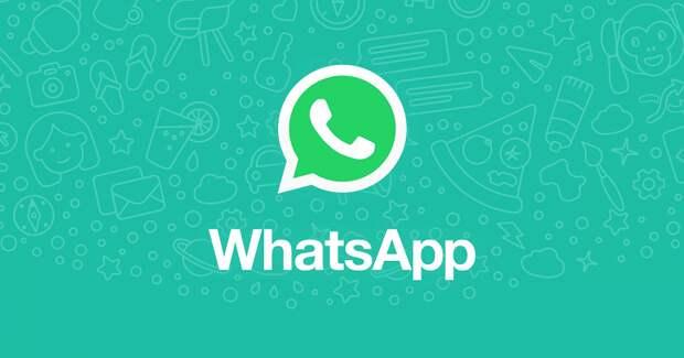 WhatsApp станет бесполезным для тех, кто не согласится с новыми правилами
