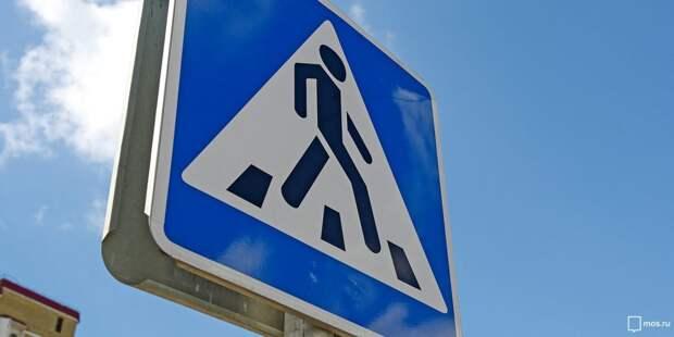 На Челобитьевском шоссе появятся две «зебры» Фото с сайта mos.ru