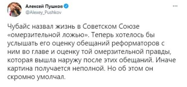 Сенатор Алексей Пушков резко отреагировал..