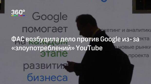 ФАС возбудила дело против Google из-за «злоупотреблений» YouTube