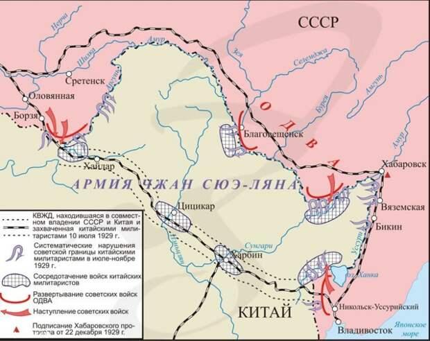 Вооружённый конфликт на КВЖД: ещё одна неизвестная война