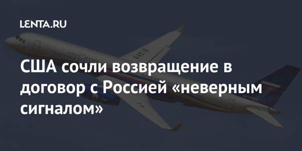 США сочли возвращение в договор с Россией «неверным сигналом»