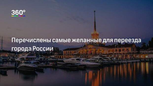 Перечислены самые желанные для переезда города России