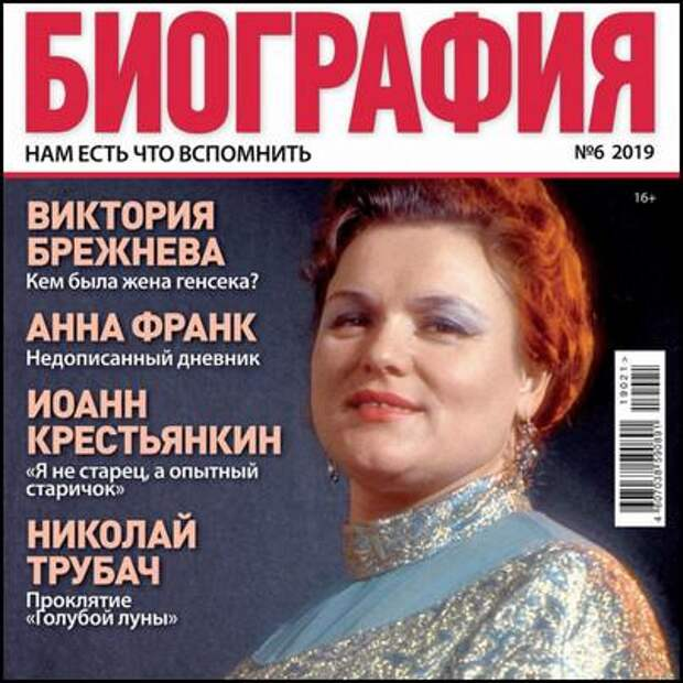 Дарья. Биография №6, июнь 2019