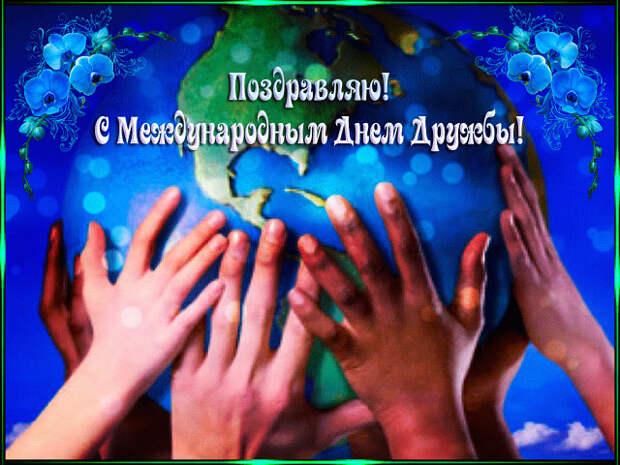 30 июля - Международный День Дружбы!