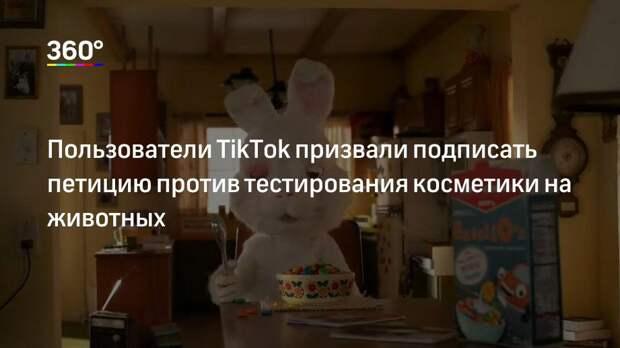 Пользователи TikTok призвали подписать петицию против тестирования косметики на животных