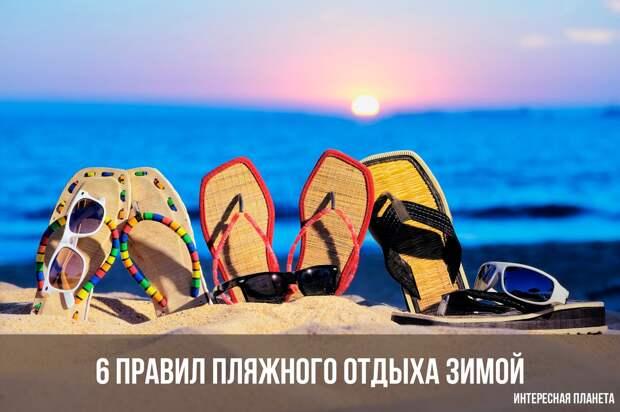 6 правил пляжного отдыха зимой