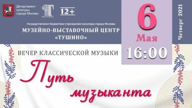 6 мая в галерее «Тушино» пройдёт вечер классической музыки