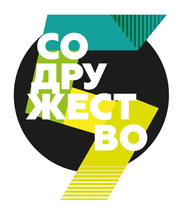 Михаил Сегал и Алексей Федорченко выступят кураторами киношколы «Содружество»