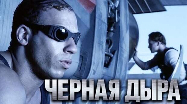 Интересные факты о фильме «Черная дыра»