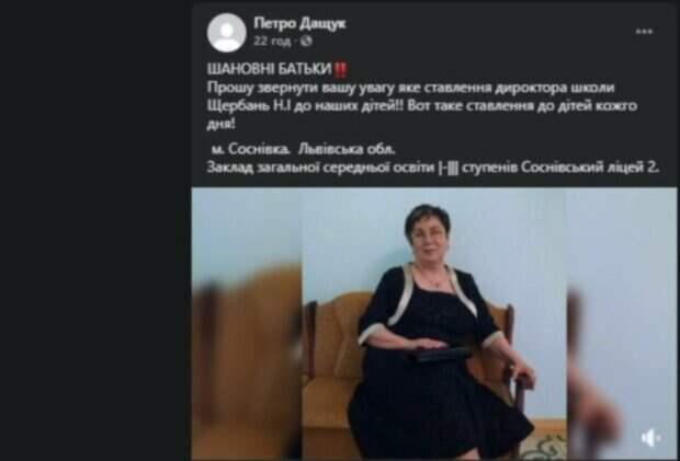 """""""Мисс помойки"""": под Львовом директор затравила учениц и понесла наказание"""