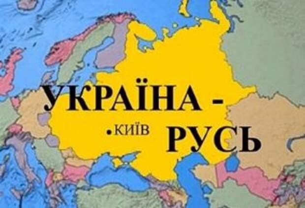 Русь-Украина и новое название украинского языка
