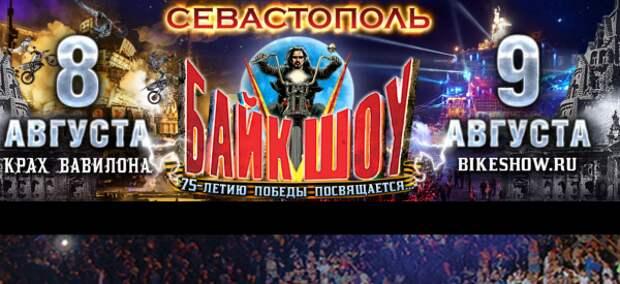 XXV международное байк-шоу пройдет в Севастополе 8-9 августа
