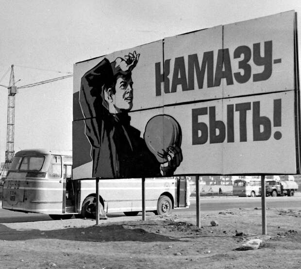 «КамАЗ» празднует 45-летие с момента выпуска первого большегруза
