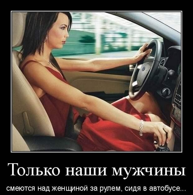 Женские демотиваторы для веселья и хорошего настроения