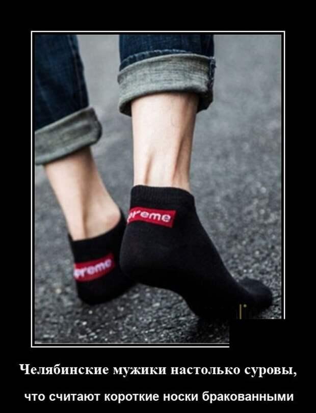 Демотиватор про носки в Челябинске