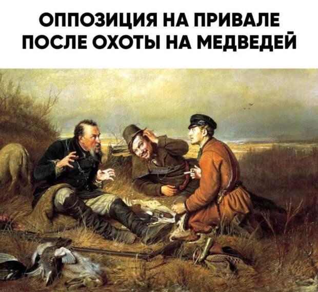 Оппозиция на привале
